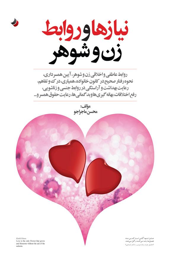 کتاب نیازها و روابط زن و شوهر