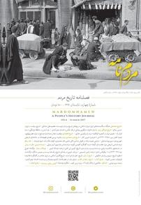 مجله فصلنامه مردمنامه - شماره ۴  و ۵