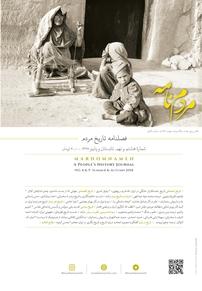مجله فصلنامه مردمنامه - شماره ۸  و ۹
