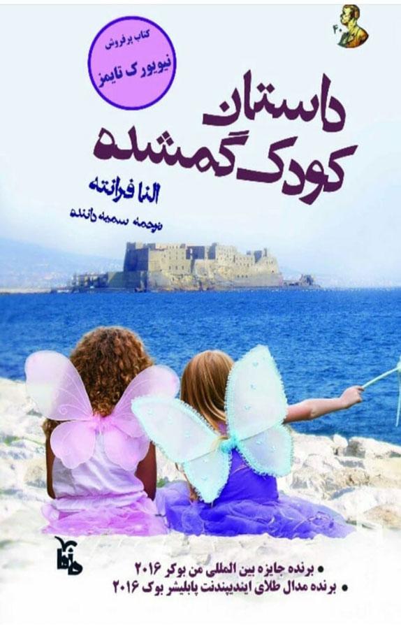 کتاب کودک گمشده