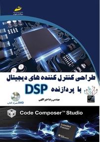 کتاب طراحی کنترلکنندههای دیجیتال با پردازنده DSP