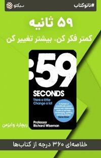 کتاب صوتی نانوکتاب ۵۹  ثانیه