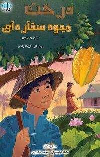 کتاب صوتی درخت میوه ستارهای