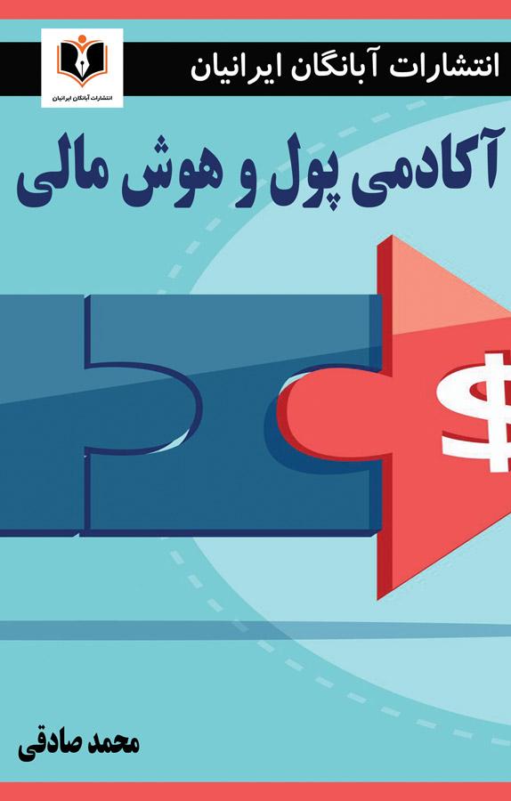 کتاب آکادمی پول و هوش مالی