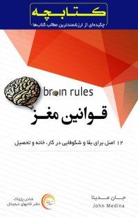 میکروبوک صوتی قوانین مغز